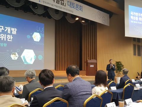 김성수 과학기술혁신본부장이 '국가R&D 혁신을 위한 입법 필요성 및 방향'에 대해 발표했다. ⓒ 김순강 / ScienceTimes