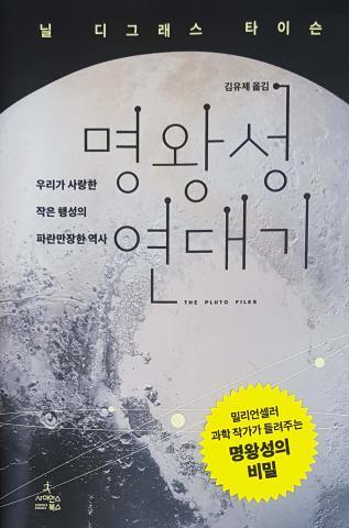 닐 디그래서 타이슨 지음, 김유제 옮김 / 사이언스 북스 값16,500원
