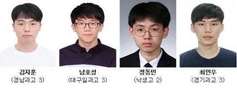 한국대표단 학생 ⓒ 한국과학창의재단