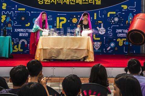 두 명의 여성 과학커뮤니케이터가 춤과 음악을 통해 어린 학생들에게 웃음을 선사하면서 다양한 화학실험을 진행하고 있다. ⓒ이강봉/ScienceTimes