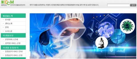 균독주 기탁기관인 한국미생물보존센터 홈페이지 ⓒ kccm.or.kr