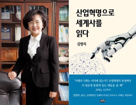 한국과학기술단체총연합회 회장이자 환경부 장관을 역임한 김명자 교수가 산업혁명이 이끈 세계사적 의미를 쉽게 설명해주는 책이 발간됐다.