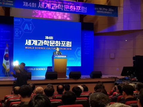 제4회 세계과학문화포럼 글로벌 강연이 지난 21일 대전컨벤션센터에서 열렸다. ⓒ 김순강 / ScienceTimes