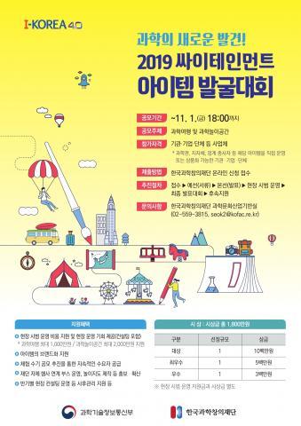 2019 싸이테인먼트 아이템 발굴대회 포스터ⓒ한국과학창의재단