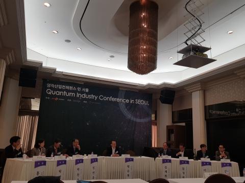 양자산업컨퍼런스에서는  우리나라 양자 산업 비즈니스에 강력한 동기를 부여할 이슈를 이끌어내고, 협업을 통한 글로벌 경쟁력을 확보할 방안을 논의했다. ⓒ 김순강 / ScienceTimes