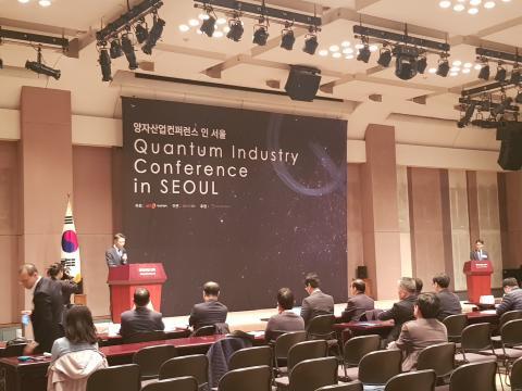 '양자산업컨퍼런스 인 서울 2019'가 지난 29일 한국프레스센터에서 열렸다.