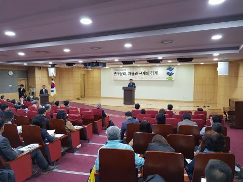 지난 15일 '연구윤리, 자율과 규제의 경계'를 주제로 연구부정 방지 대토론회가 열렸다.