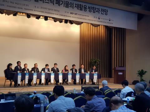 종합토론을 통해 플라스틱의 재활용 방안을 심층적으로 논의했다. ⓒ 김순강 / ScienceTimes