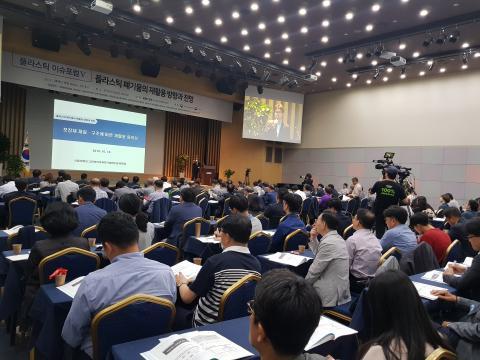 제5회 플라스틱 이슈포럼이 지난 16일 과학기술회관에서 '플라스틱 폐기물의 재활용 방향과 전망'을 주제로 열렸다.