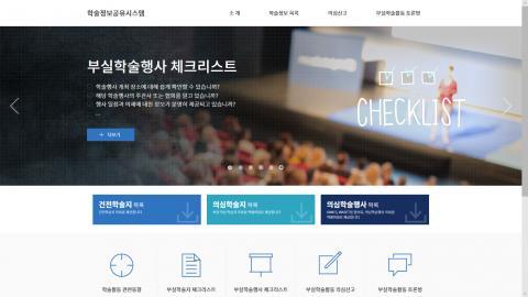 학술정보공유시스템 사이트 캡쳐 화면