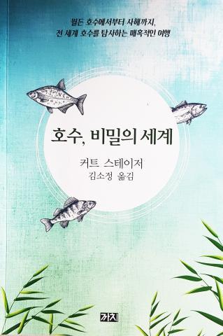 커트 스테이저 지음, 김소정 옮김 / 까치 값 16,000원