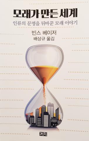 빈스 베이저 지음, 배상규 옮김 / 까치 값 16,000원