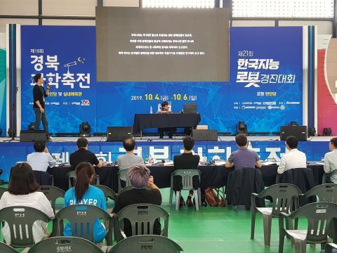 경북과학축전의 묘미는 다양한 연계행사와 더불어 진행된다는 점이다. 사진은 한국지능로봇경진대회에서 발표를 진행하는 모습 ⓒ 김청한 / ScienceTimes