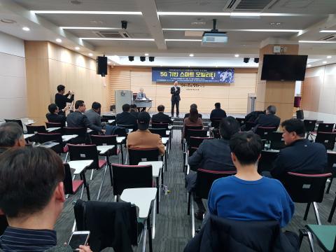 한국정보통신설비학회의 '5G 기반 스마트 모빌리티' 세미나가 28일 변호사 교육문화관에서 열렸다.