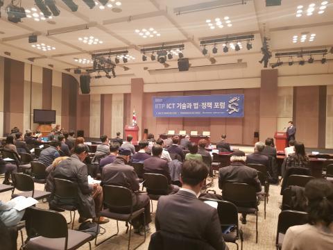 정보통신기획평가원이 지난 26일 프레스센터에서 ICT기술과 법·정책포럼을 개최했다. ⓒ 김순강 / ScienceTimes