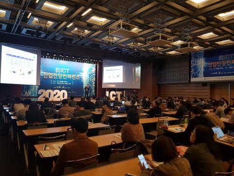 2020 ICT 산업전망 컨퍼런스가 지난 5~6일 대한상공회의소에서 열렸다. ⓒ 김순강 / ScienceTimes