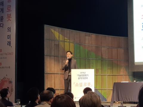 이재신 기술영향평가위원장이 소셜 로봇에 대한 '2019년 기술영향평가 결과(안)'을 발표했다.