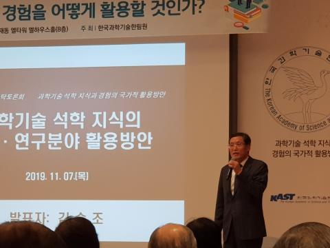 김승조 서울대 명예교수가 '과학기술 석학 지식의 교육·연구분야 활용 방안'에 대해 발표했다.
