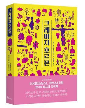 '크레이지 호르몬' / 랜디 허터 엡스타인 지음, 양병찬 옮김  ⓒ동녘사이언스