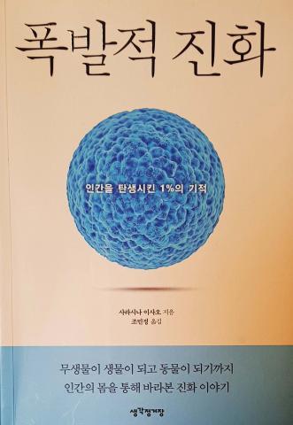 사라시나 이사오 지음, 조민정 옮김 / 생각정거장 값 13,800원