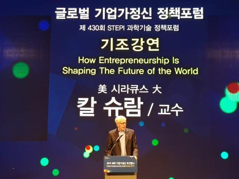 """칼 슈람 교수는 기조강연을 통해 """"사업계획서를 버려야 한다""""라며 기업가정신에 대해 강조했다. ⓒ 김청한/ScienceTimes"""