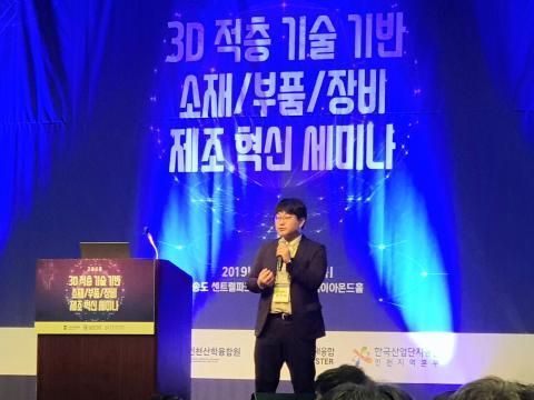 김건희 생기원 박사가 의료산업 분야 3D 적층제조 기술 적용 사례를 소개했다. ⓒ 김순강 / ScienceTimes