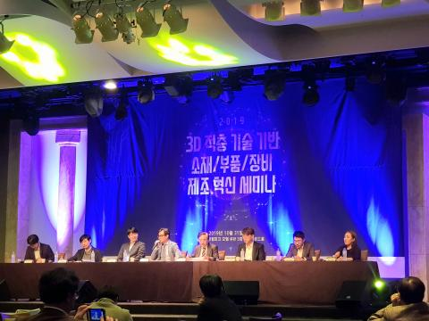 패널 토론을 통해 3D프린팅 기술로 제조 혁신을 이루기 위한 방안을 논의했다. ⓒ 김순강 / ScienceTimes