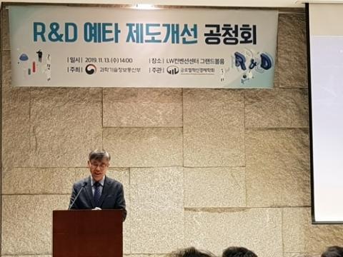 김성수 과학기술정보통신부 과학기술혁신본부장이 13일 LW컨벤션센터에서 열린 R&D 예타 제도개선 공청회에서 개회사를 하고 있다.