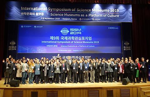 '과학문화의 플랫폼'을 주제로 제9회 국제과학관심포지엄이 7일 개막했다. ⓒ 심창섭 / ScienceTimes
