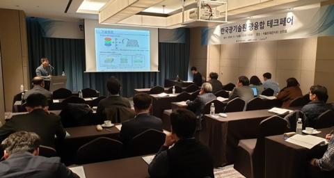 광융합 기술의 최신 동향과 향후 전망을 공유하는 행사가 개최되었다  ⓒ 김준래/ScienceTimes