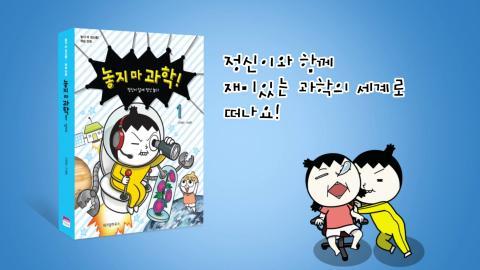 애니메이션은 학습만화에서의 에피소드를 중심으로 짧은 영상으로 제작됐다.