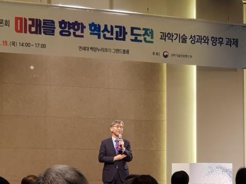 김성수 과학기술혁신본부장이 '자율과 책임의 과학기술 혁신 생태계 조성'을 주제로 발제했다.