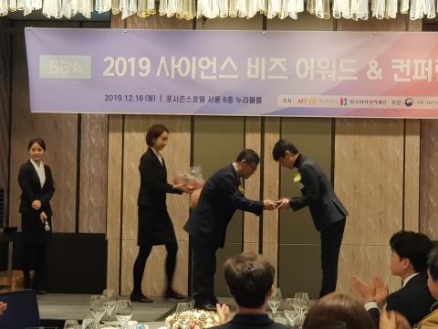 최연구 한국과학창의재단 과학문화협력단장이 기초과학연구원에 '제3회 사이언스 비즈 어워드' 대상을 전달했다.