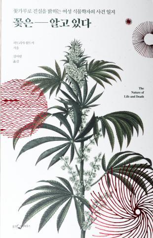 퍼트리샤 윌트셔 지음, 김아람 옮김 / 웅진 지식하우스