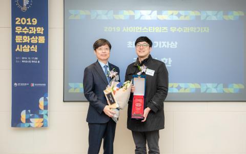 우수과학기자상은 최우수 기자 및 필진, 우수기자 등 4인이 수상했다. ⓒ 한국과학창의재단