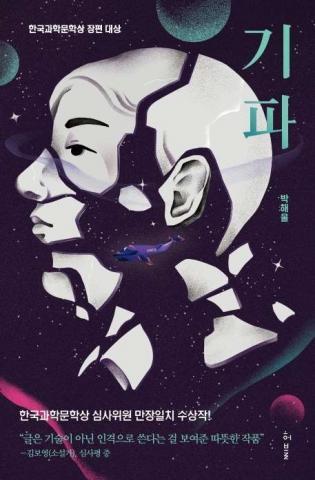 박해울 작가의 '기파'는 제3회 한국과학문학상 장편 부문에서 대상을 수상했다. 오랜 담금질을 통해 완성된 탄탄한 서사와 흡입력 있는 전개는 독자들로 하여금 책에서 손을 떼지 못하게 만든다. © 허블