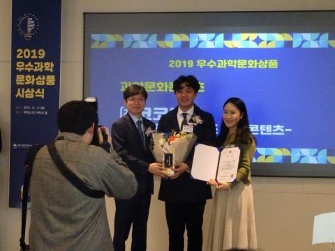 멋진 호흡을 뽐내며 아이들을 위한 쉽고 재미있는 온오프라인 과학 퍼포먼스를 개발하는 코코보라가 우수과학문화 콘텐츠로 수상했다. ⓒ 김은영/ ScienceTimes