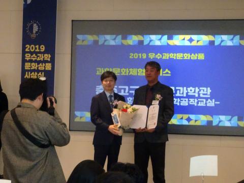 충주고구려천문과학관의 '아빠와 함께 하는 과학 공작 교실' 프로그램이 지난 17일 서울 강남구 논현동 파티오나인에서 열린 '2019 우수과학문화상품 시상식'에서 우수과학문화 체험 서비스로 수상했다.
