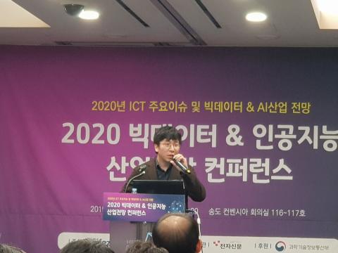 김정민 소프트웨어정책연구소 연구원이 '2020 ICT/SW산업 10대 이슈 전망'을 발표했다.