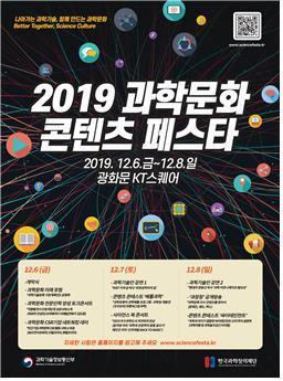 '2019 과학문화 콘텐츠 페스타' 포스터