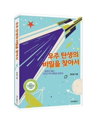 우주 탄생의 비밀을 찾아서  ⓒ 세창출판사