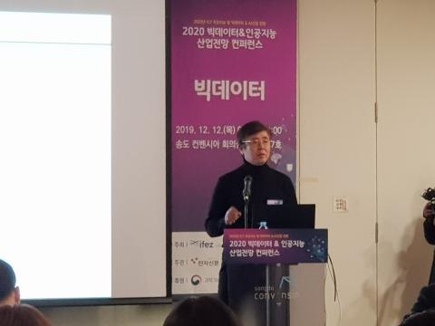 장동민 AiBB Lab 대표가 '2020 AI/빅데이터 트렌드'에 대해 발제했다.
