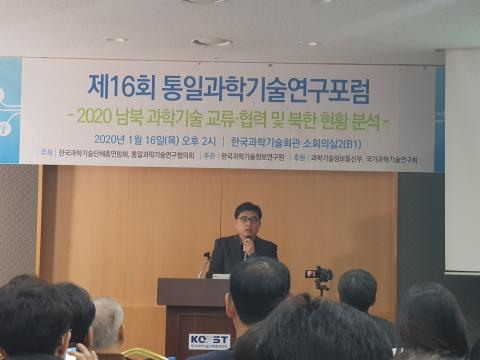 변학문 한국과학기술정보연구원 박사가 '북한 과학기술/ICT 분야 최근 성과 분석'에 대해 발표했다.