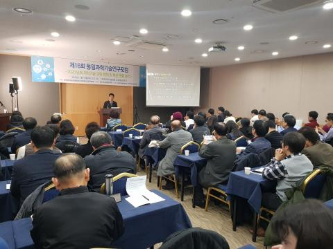 '2020 남북 과학기술 교류 협력 및 북한 현황 분석'을 주제로 제16회 통일과학기술연구포럼이 지난 16일 한국과학기술관 소회의실에서 열렸다.