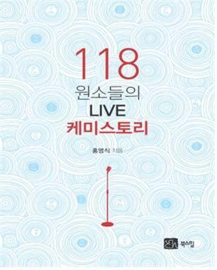 118 원소들의 LIVE 케미스트리  ⓒ 북스힐출판사
