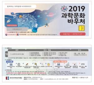 2019 과학문화 바우처 상품권 ⓒ 한국과학창의재단