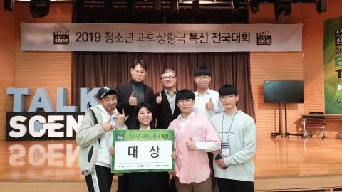 고등부 대상을 차지한 서라벌고 업짱팀과 장원정 지도교사 ⓒ 장원정 제공