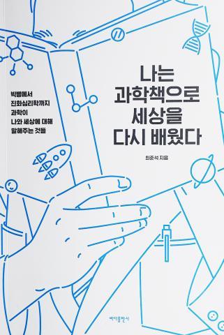 최준석 지음 / 바다출판사